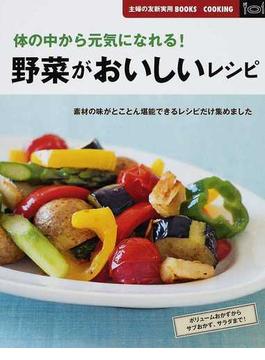 野菜がおいしいレシピ 体の中から元気になれる! 素材の味がとことん堪能できるレシピだけ集めました