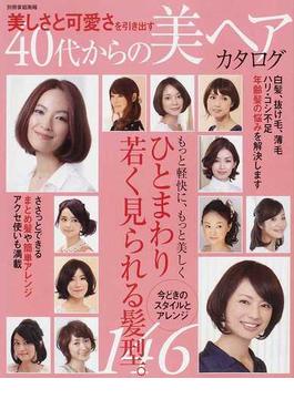 美しさと可愛さを引き出す40代からの美ヘアカタログ(別冊家庭画報)