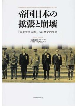 帝国日本の拡張と崩壊 「大東亜共栄圏」への歴史的展開