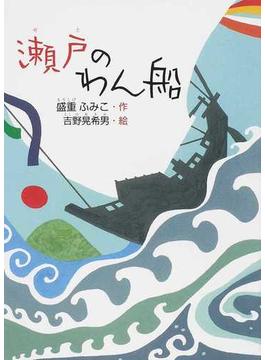 瀬戸のわん船(鈴の音童話)