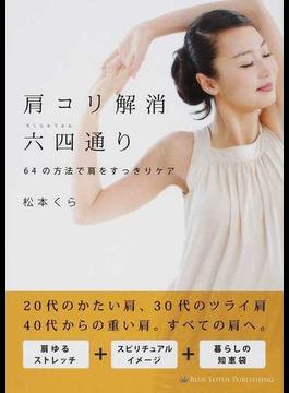 肩コリ解消六四通り 64の方法で肩をすっきりケア