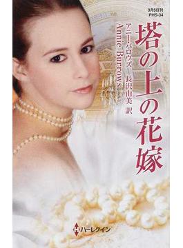 塔の上の花嫁(ハーレクイン・ヒストリカル・スペシャル)
