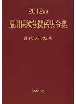 雇用保険法関係法令集 2012年版