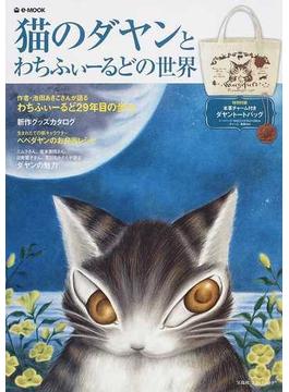 猫のダヤンとわちふぃーるどの世界(e‐MOOK)