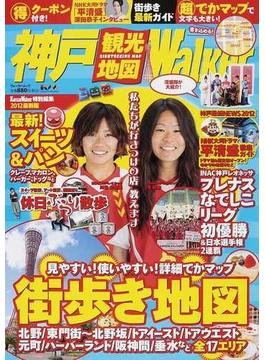 神戸観光地図Walker 2012最新版