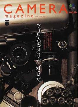 カメラマガジン no.16 フィルムカメラが好きだ(エイムック)