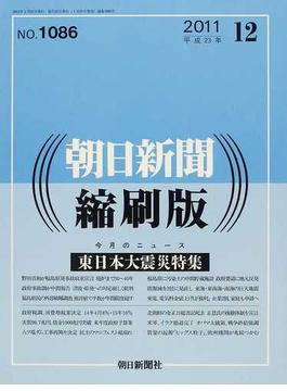 朝日新聞縮刷版 2011−12