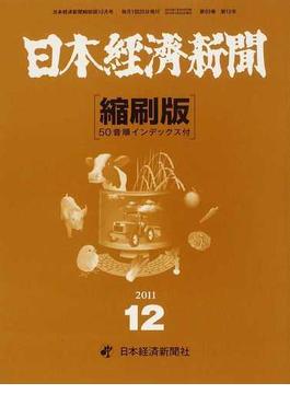 日本経済新聞縮刷版 2011−12