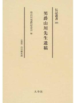 男爵山川先生遺稿 〈伝記〉山川健次郎 復刻
