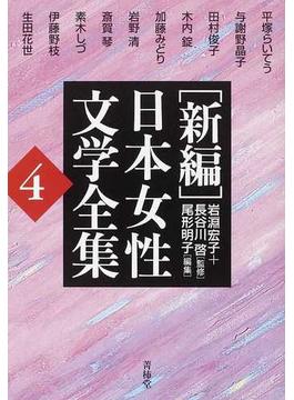 〈新編〉日本女性文学全集 4