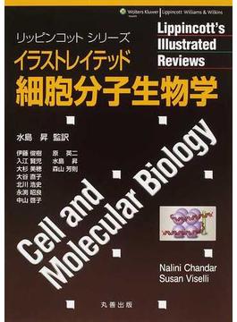 イラストレイテッド細胞分子生物学