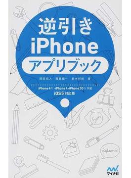 逆引きiPhoneアプリブック