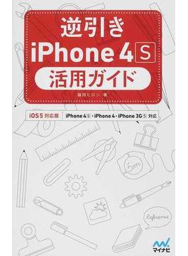 逆引きiPhone 4S活用ガイド