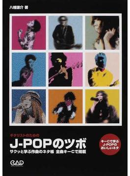 ギタリストのためのJ−POPのツボ サクッと学ぶ作曲のネタ帳全曲キーCで掲載 キーCで学ぶJ−POPのおいしいネタ