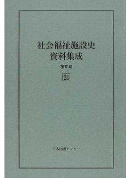 社会福祉施設史資料集成 復刻 第3期21