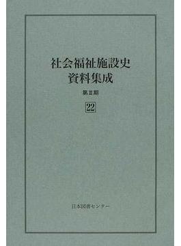 社会福祉施設史資料集成 復刻 第3期22