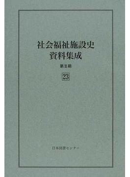社会福祉施設史資料集成 復刻 第3期23