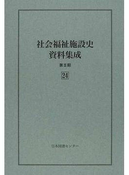 社会福祉施設史資料集成 復刻 第3期24