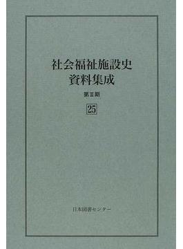 社会福祉施設史資料集成 復刻 第3期25