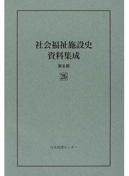 社会福祉施設史資料集成 復刻 第3期26