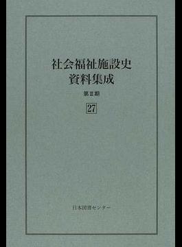 社会福祉施設史資料集成 復刻 第3期27