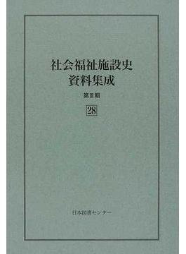 社会福祉施設史資料集成 復刻 第3期28
