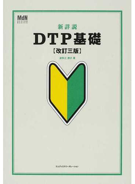 新詳説DTP基礎 改訂3版