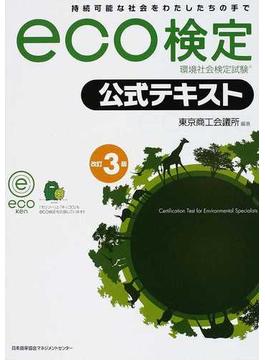eco検定環境社会検定試験公式テキスト 持続可能な社会をわたしたちの手で 改訂3版