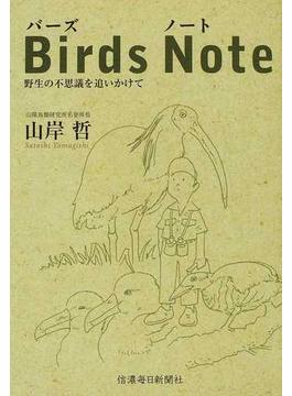 Birds Note 野生の不思議を追いかけて