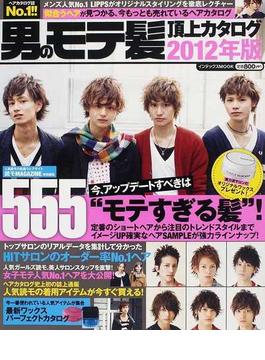 男のモテ髪頂上カタログ555 2012年版 モテすぎる髪!