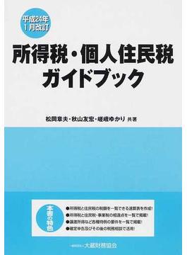 所得税・個人住民税ガイドブック 平成24年1月改訂