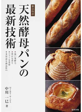 天然酵母パンの最新技術 製法特許