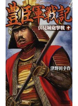 豊臣軍戦記 10 伏見城砲撃戦(歴史群像新書)
