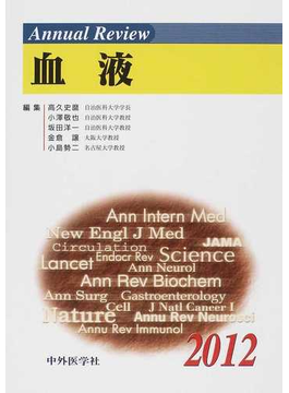 Annual Review血液 2012