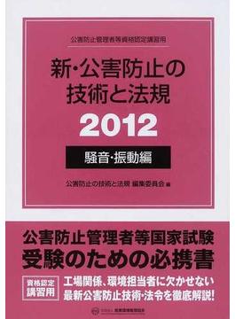 新・公害防止の技術と法規 公害防止管理者等資格認定講習用 2012騒音・振動編