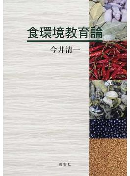 食環境教育論