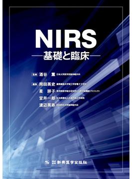 NIRS−基礎と臨床−
