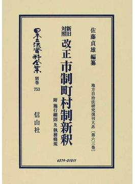日本立法資料全集 別巻753 新旧対照改正市制町村制新釈