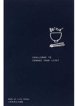 朝ことば CHALLENGE TO CHANGE YOUR LIFE!