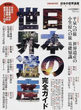 日本の世界遺産完全ガイド(ぴあMOOK)