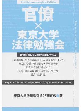官僚×東京大学法律勉強会 官僚を通して日本の政治を考える