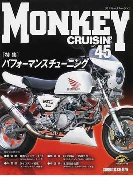 MONKEY CRUISIN' NO.45 特集パフォーマンスチューニング