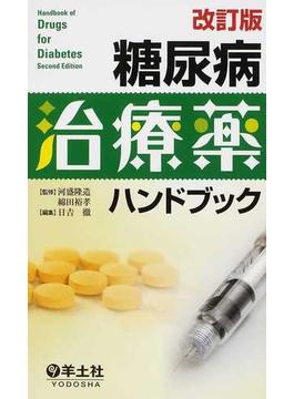 糖尿病治療薬ハンドブック 改訂版