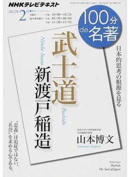 新渡戸稲造『武士道』 日本的思考の根源を見る