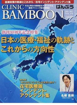 CLINIC BAMBOO ばんぶう 2012−1 日本の医療・福祉の軌跡とこれからの方向性/在宅医療版インシデント・アクシデント集
