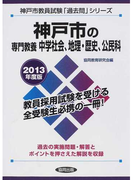 神戸市の専門教養中学社会、地理・歴史、公民科 2013年度版