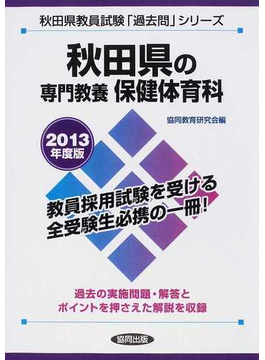 秋田県の専門教養保健体育科 2013年度版