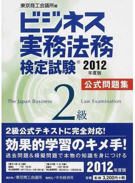 ビジネス実務法務検定試験2級公式問題集 2012年度版