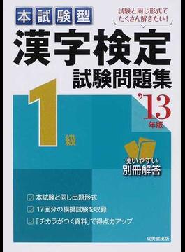 本試験型漢字検定1級試験問題集 '13年版