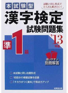 本試験型漢字検定準1級試験問題集 '13年版
